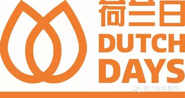 导语:荷兰日活动由荷兰大使馆、总领事馆以及荷兰贸易促进委员会(NBSO)共同主办。每一期的荷兰日都通过举办一系列活动来展现荷兰文化和商业的不同层面,妙趣横生。 荷兰日的宗旨是为广大的中国观众提供更多文化交流、商业机遇以及政治参与的契机,因此每年不同  2016年又一波荷兰日活动将要登录中国!本月底,武汉和大连将迎来荷兰日一系列活动,精彩纷呈的节目涉及设计、纺织和创意产业。我们诚挚邀请您参加各地不同的荷兰日活动,了解荷兰文化。 荷兰日活动由荷兰大使馆、总领事馆以及荷兰贸易促进委员会(NBSO)共同主办。每一